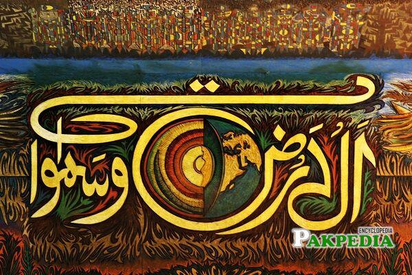 syed sadequain ahmed naqvi calligraphy