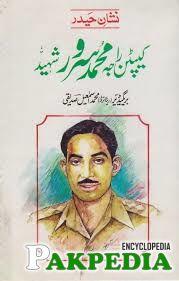 Raja Muhammad Sarwar Shaeed