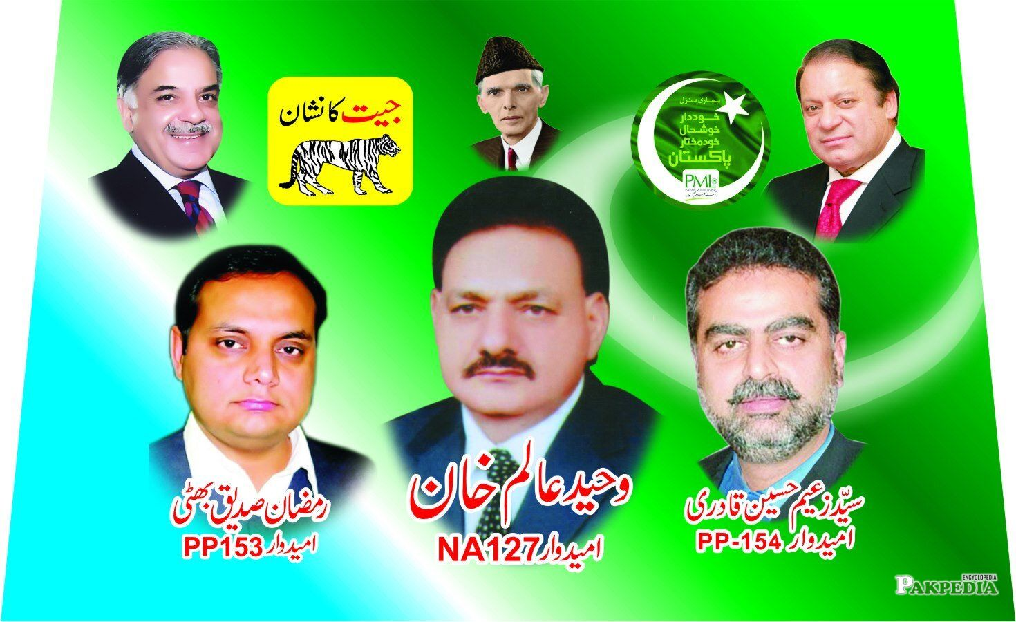 Waheed Alam contested the general elections from NA 125