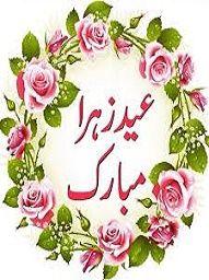 Eid-e Zahra s.a