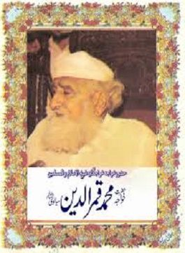 Khwaja Qamar ul Din Sialvi