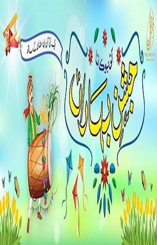 Jashn-e-Baharaan (Basant)