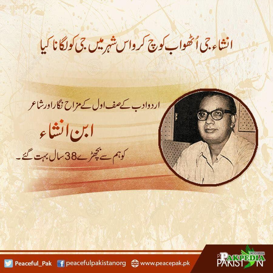 Famous Ghazal