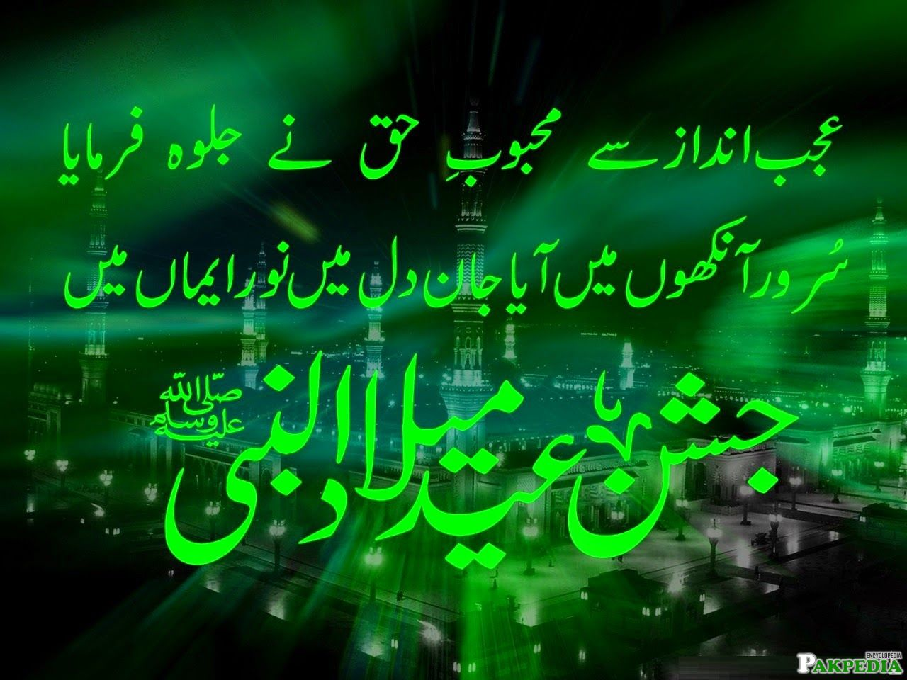 Birthday of Our Beloved Holy Prophet Hazrat Muhammad (SAW)