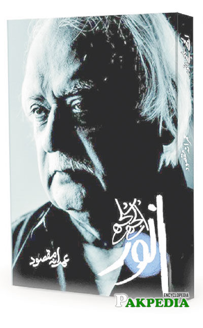 Cover of Uljhay Suljhay Anwar