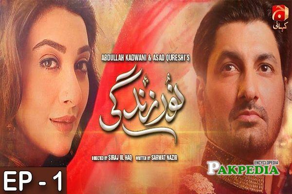 Isha Noor Dramas