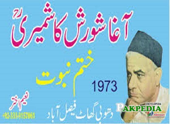 agha shorish kashmiri books