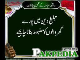 Message of mubahila