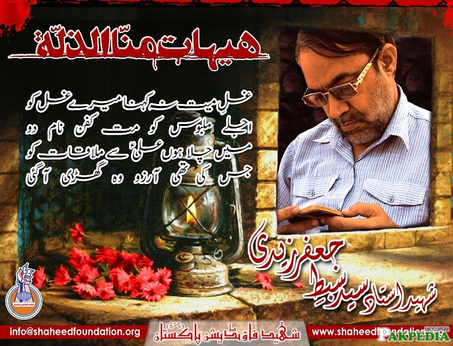 Famous lines of Shaheed Sibte Jaffar