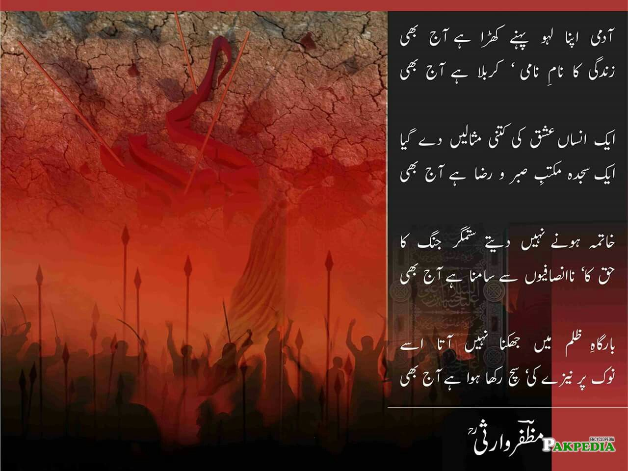 Poetry About Karbla