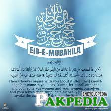 Eid-e Mubahila