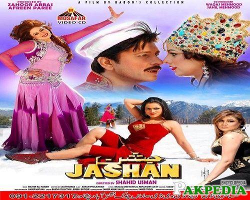 Jashan Pashto Film