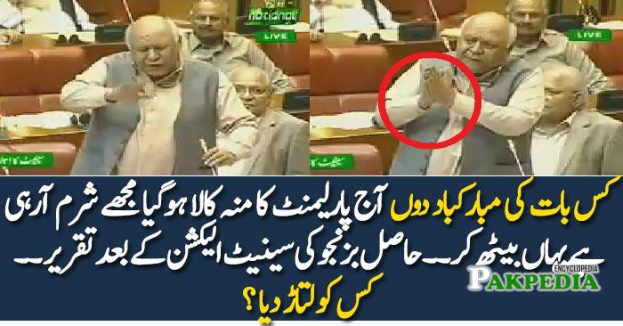 Hasil Bizenjo speech on victory of PPP