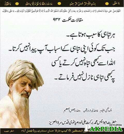 Abu Anees Muhammad Barkat Ali