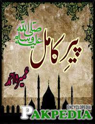 Umera Ahmad Novel Pir-e-Kamil