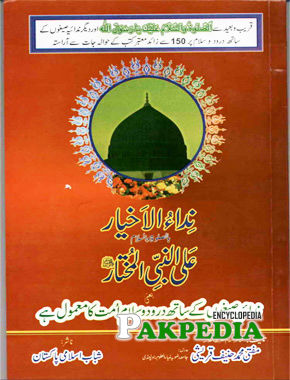 Book written by Mufti Hanif