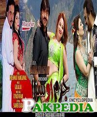 Jurm o Saza Pashto Movie 2017