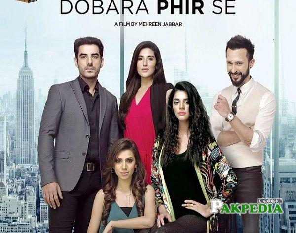 Adeel hussain movie 'Dobara phir sai'