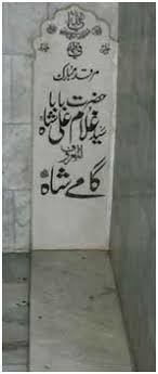 Marqad of Baba gamay shah