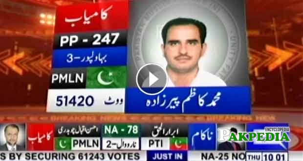 Kazim Ali Pirzada elected as MPA for 3rd time