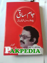 A book on jam saqi's life
