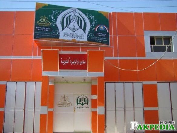 Dare Zahra s.a school
