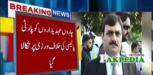Shaukat basra removed from PPP for voilating rules