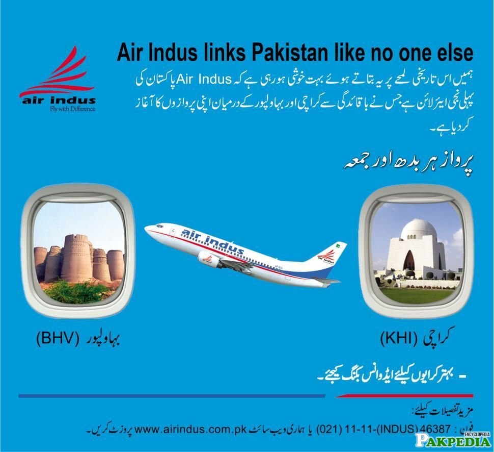 Air Indus to Start Flights on 28th July 2013.