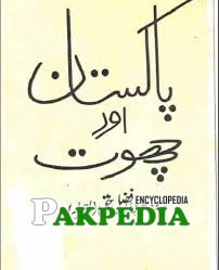 (Pakistan and Untouchability) Famous Book of Chaudhry Afzal Haq
