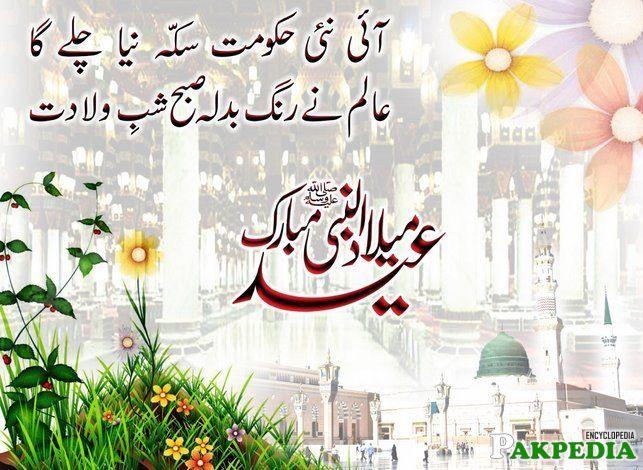 Islamic Event of the Prophet Muhammad's Birth