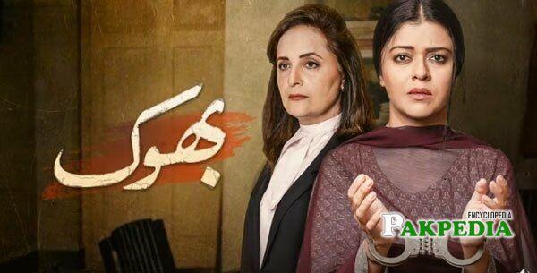 Naeema Butt Dramas