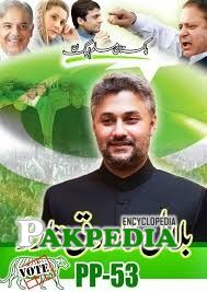 Bilal Farooq Tarar elected a MPA