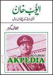 Faouj Raaj Kay Pehly Das Saal Urdu Book