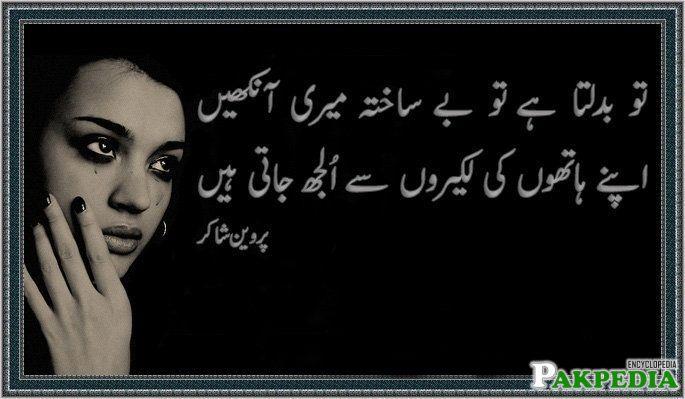 Parveen shakir's poetry