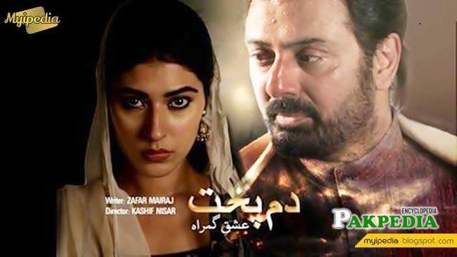 Sonia Mishal Dramas