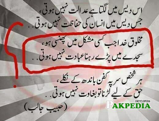 Best of Habib jalib