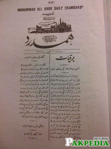 The Urdu News Paper Hamdard