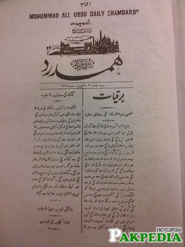 The Urdu News Paper Hamdard