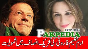 Irum joins PTI