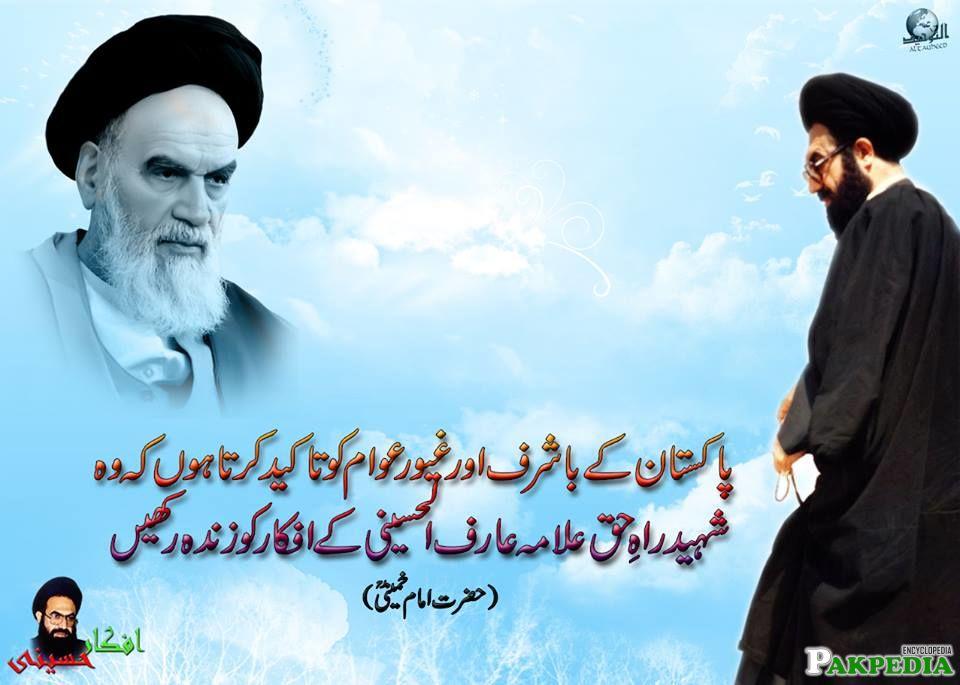 Imam khomeni's message on demise of Allama Arif hussain