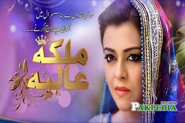 Arisha Razi Dramas