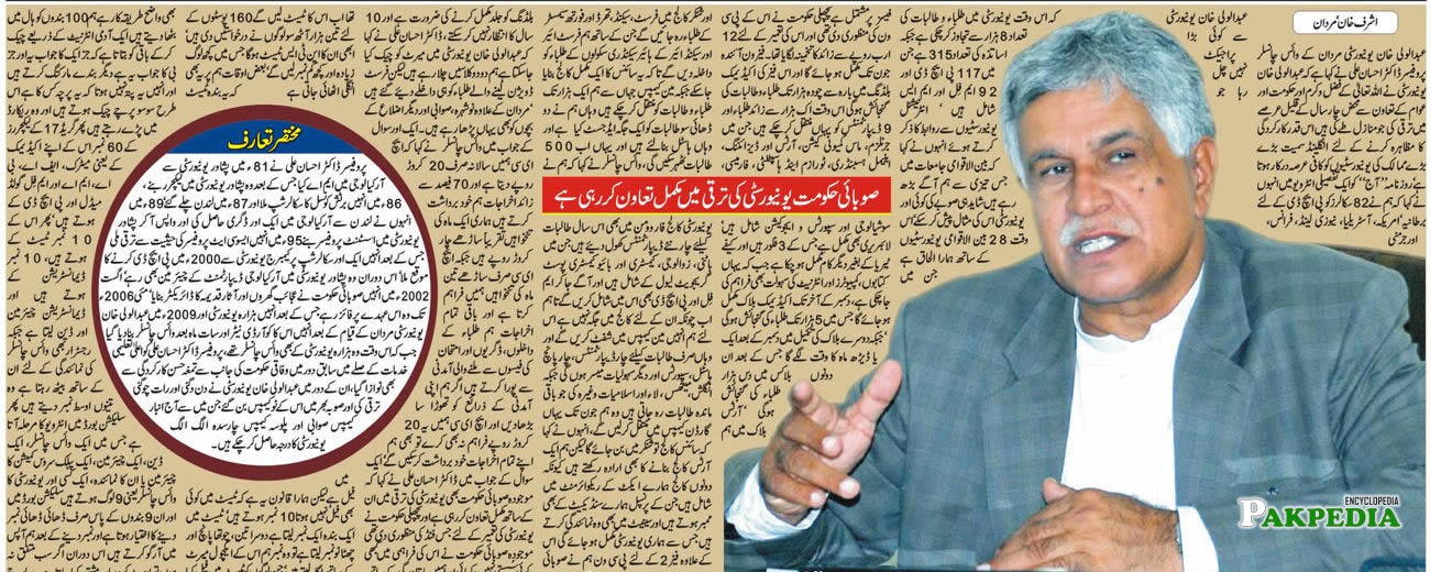 December 09, 2014 Exclusive Interview of Prof. Dr. Ihsan Ali, Vice Chancellor AWKUM With Daily Aaj