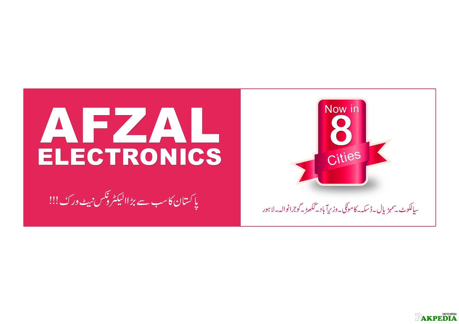 Afzal Electronics in eight cities