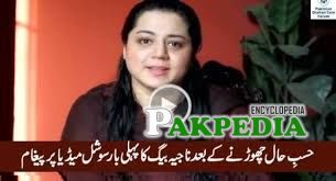 Najia baig alleged Arbab of harassment