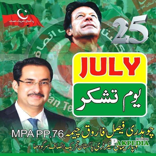 Faisal Farooq joined PTI