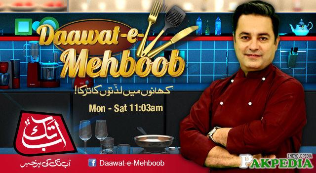 Dawat_E_Mehboob