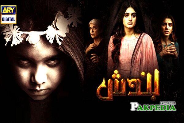 Farah Shah Dramas