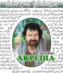 News was published about a book on Badar Munir
