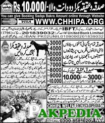 Advertisement from Chippa Welfare Asscociation