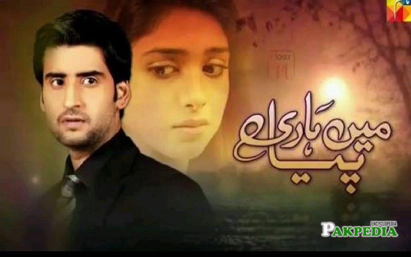 Agha Ali Dramas